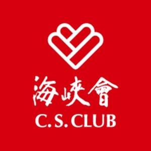 海峽會-logo
