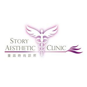 童話時尚診所-logo