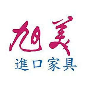 旭美進口家具-logo